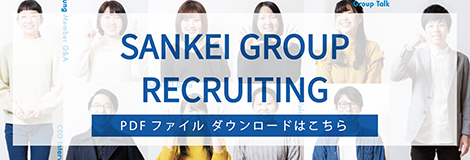 SANKEI GROUP RECRUITING 採用パンフレット